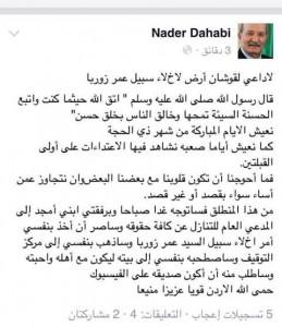رئيس الوزراء الاردني السابق نادر الذهبي يتعهد بالافراج عن زوربا